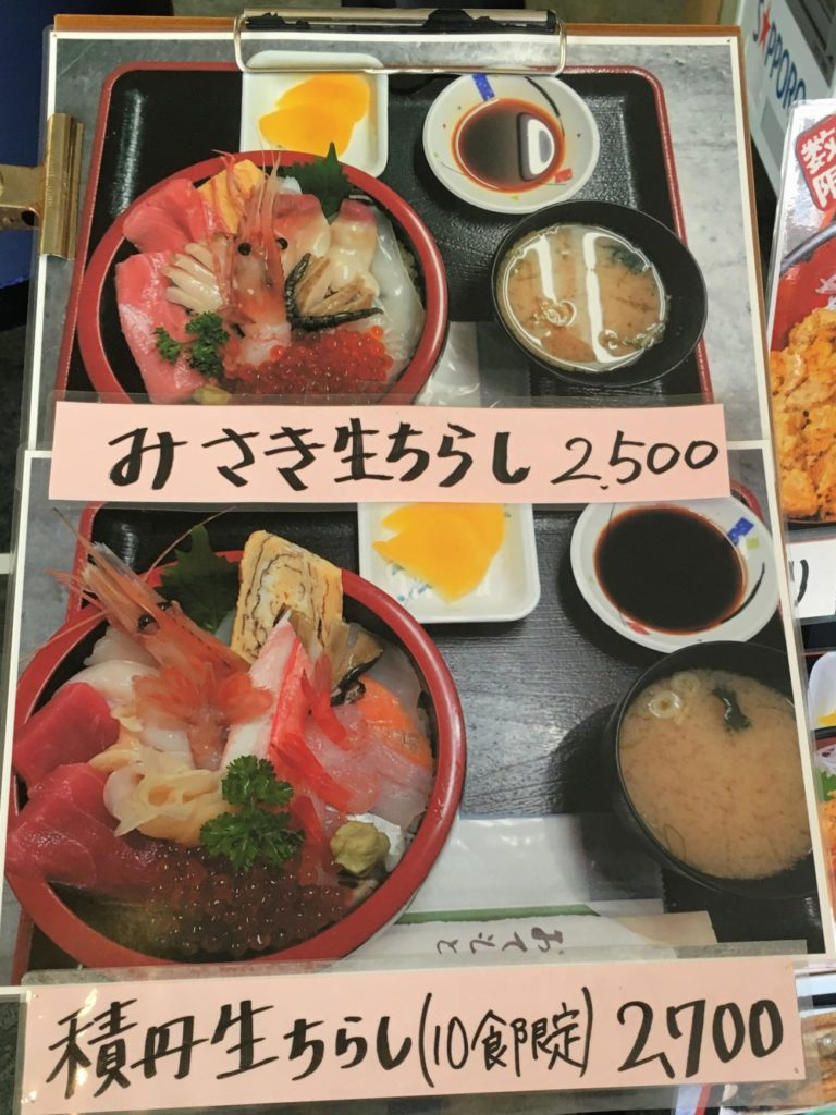 「お食事処みさき」のメニューの写真
