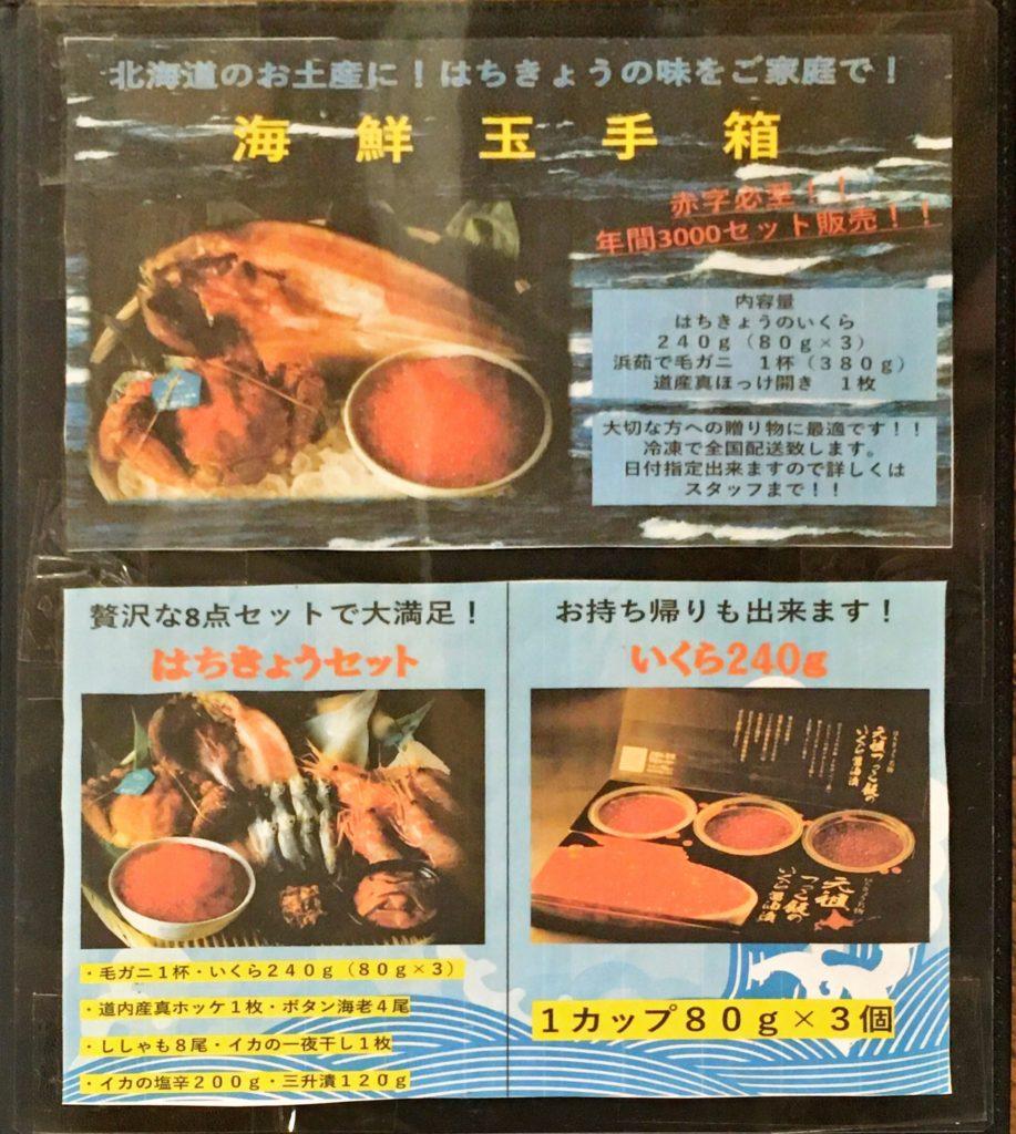 「海味はちきょう 別亭おやじ」のお土産メニューの写真