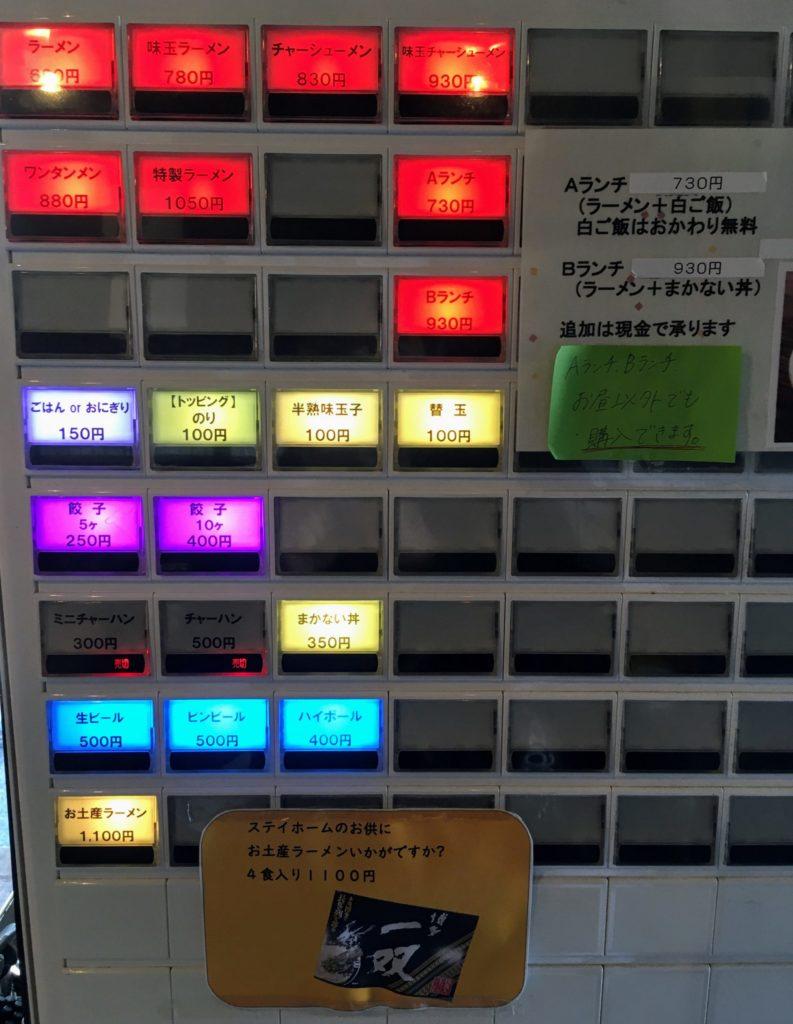 「博多一双 博多駅東本店」の券売機の写真