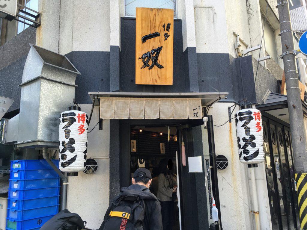 「博多一双 博多駅東本店」の外観写真