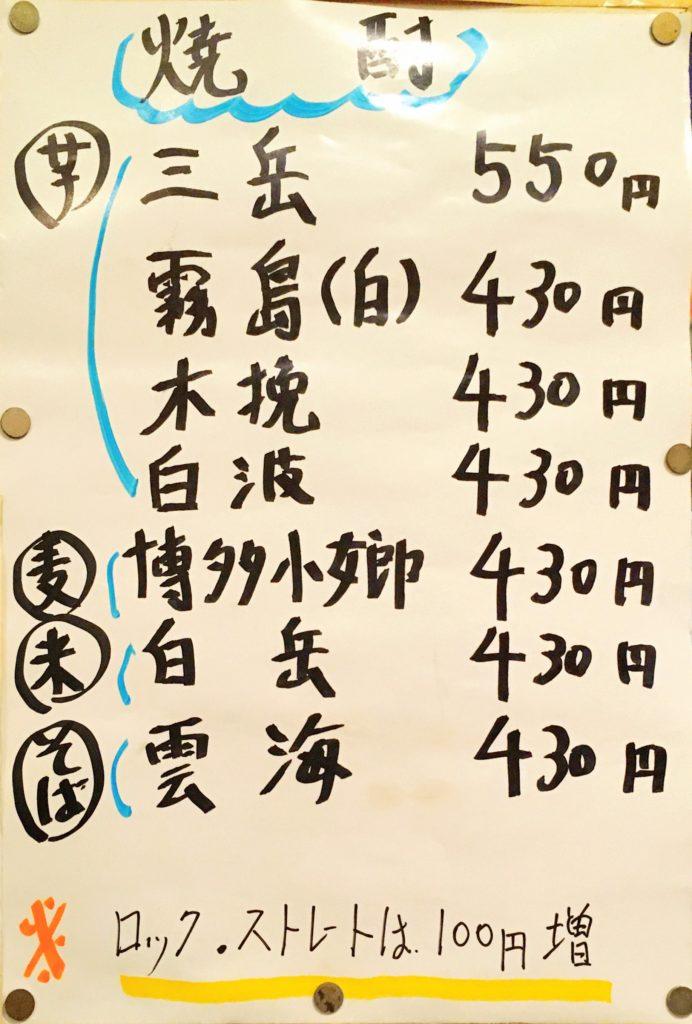 「長浜屋台 やまちゃん 中洲店」のドリンクメニューの写真