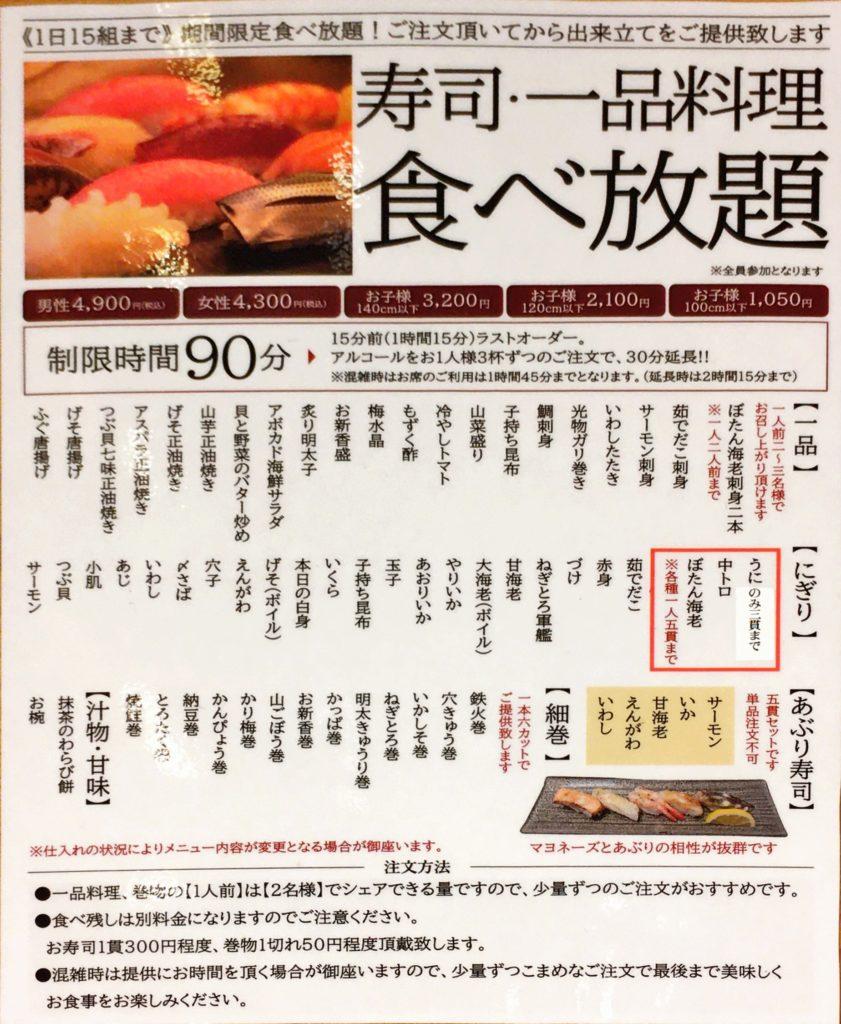 「意気な寿し処阿部 虎ノ門ヒルズ店」の食べ放題メニューの写真