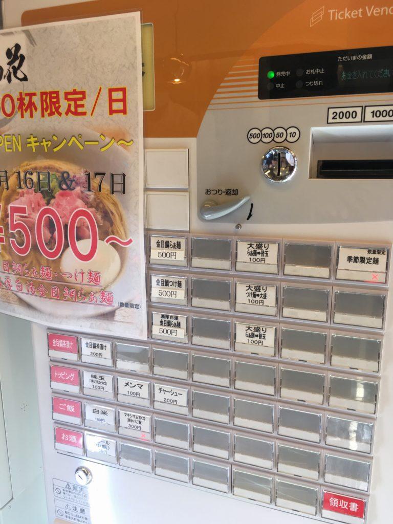 「らぁ麺 鳳仙花 綱島店」の券売機の写真