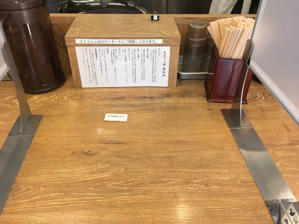「らぁ麺 鳳仙花 綱島店」のカウンター席の写真