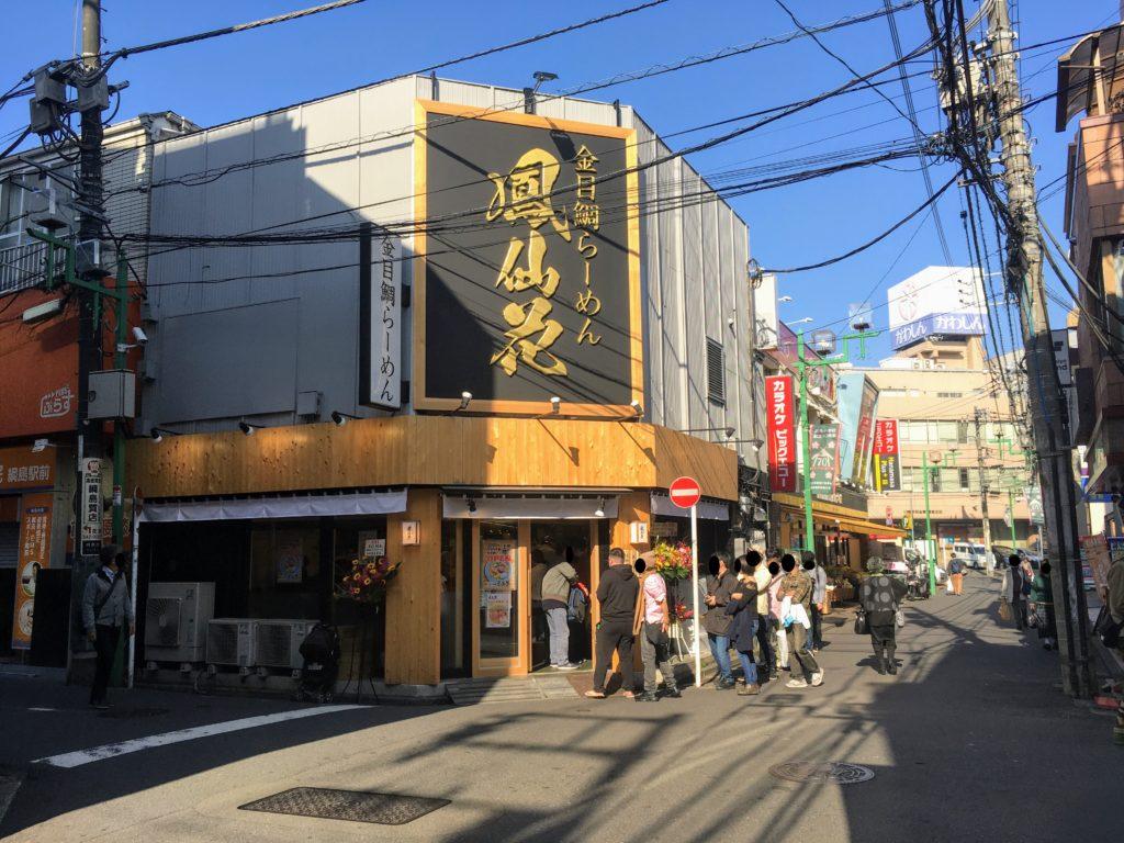 「らぁ麺 鳳仙花 綱島店」の外観写真