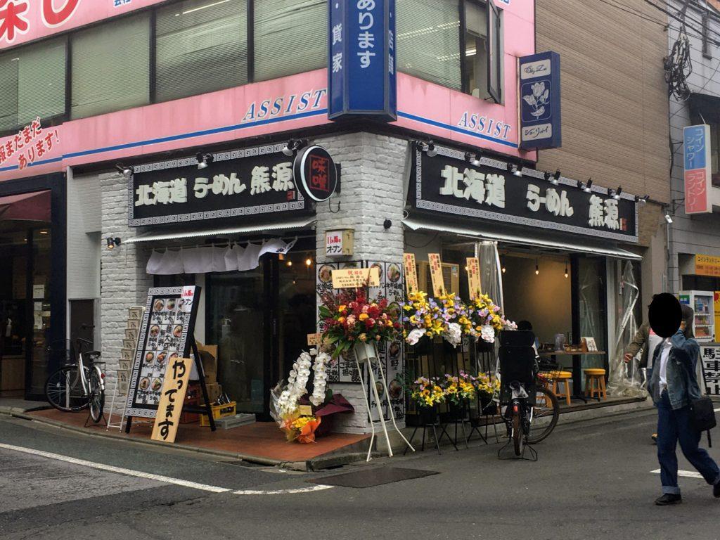 「北海道らーめん 熊源 下北沢店」の外観写真