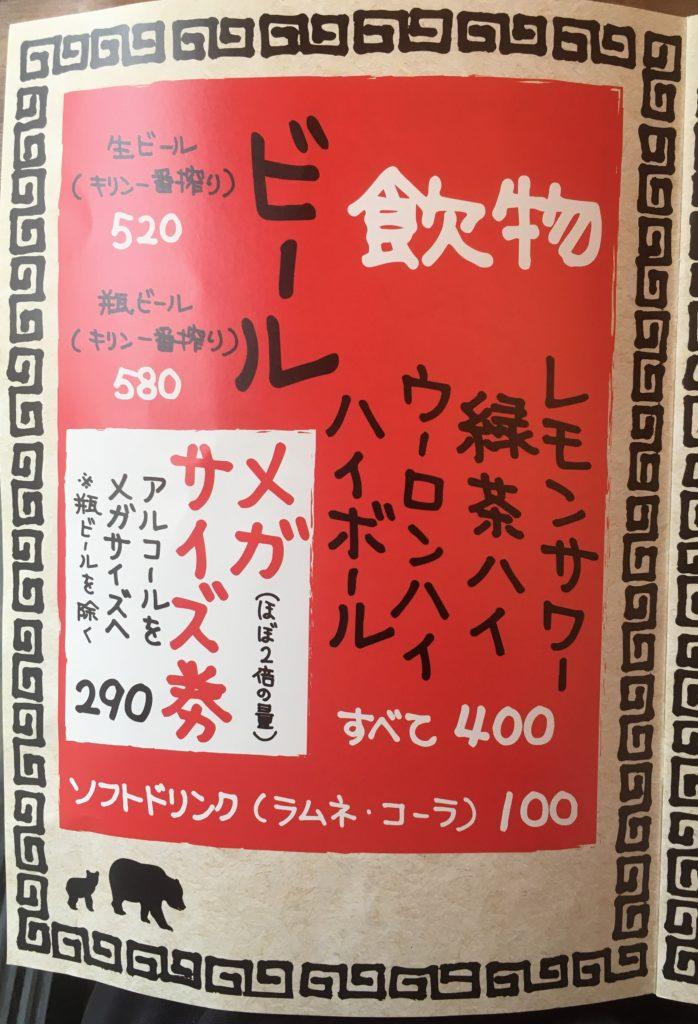 「北海道らーめん 熊源 下北沢店」のドリンクメニューの写真