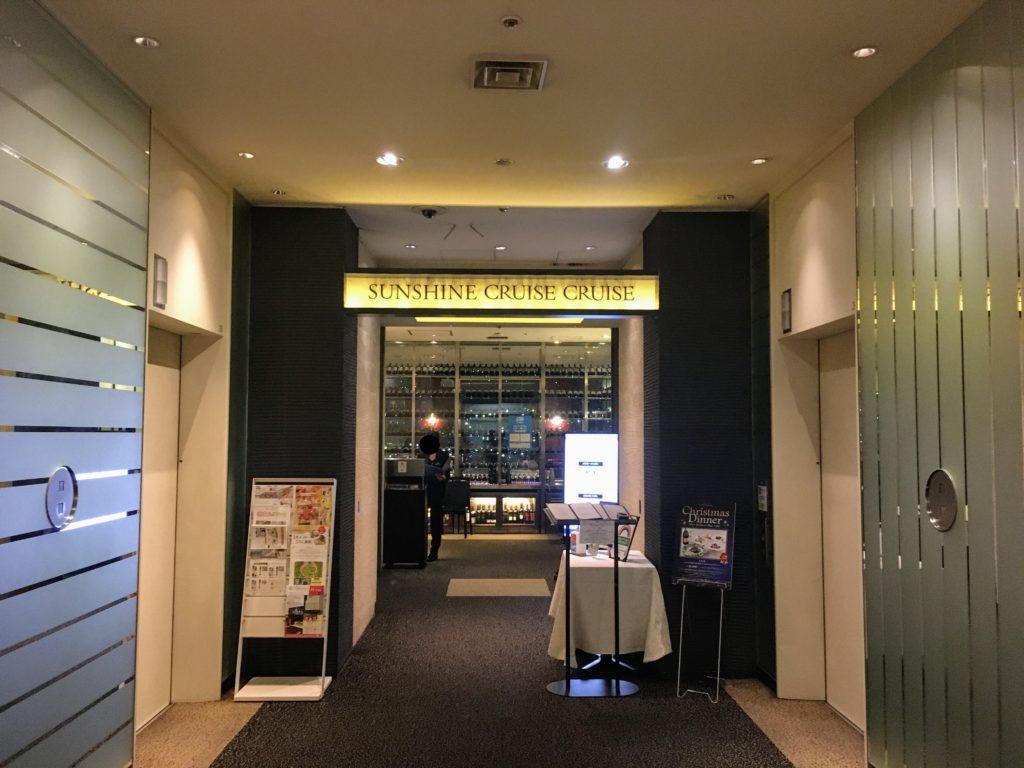 「サンシャイン クルーズ・クルーズ」の入口の写真