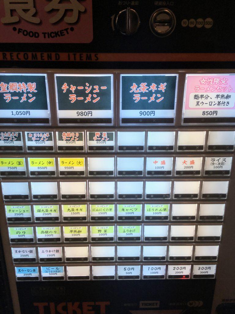 「皇綱家」の券売機の写真