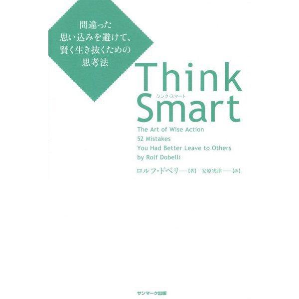『Think Smart』の表紙画像