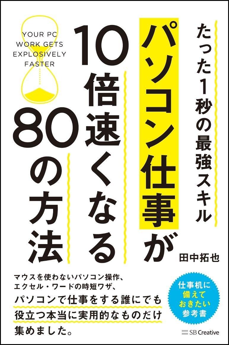 『たった1秒の最強スキルパソコン仕事が10倍速くなる80の方法』の表紙画像