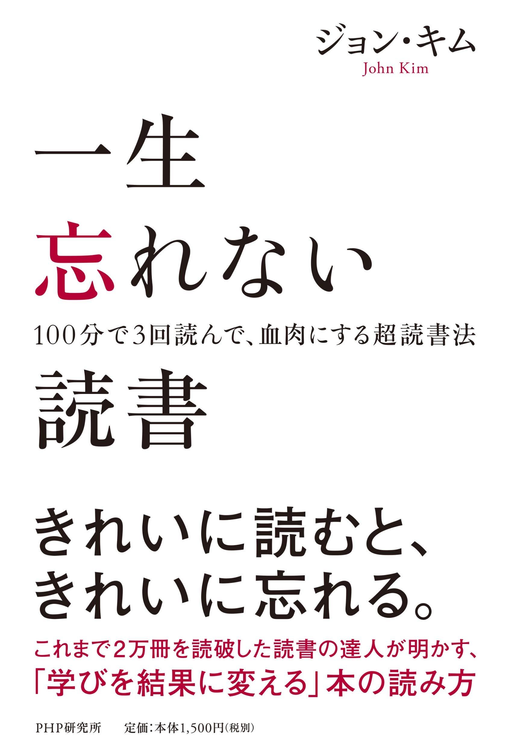 『一生忘れない読書』の表紙画像