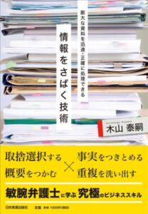 『情報をさばく技術』の表紙画像