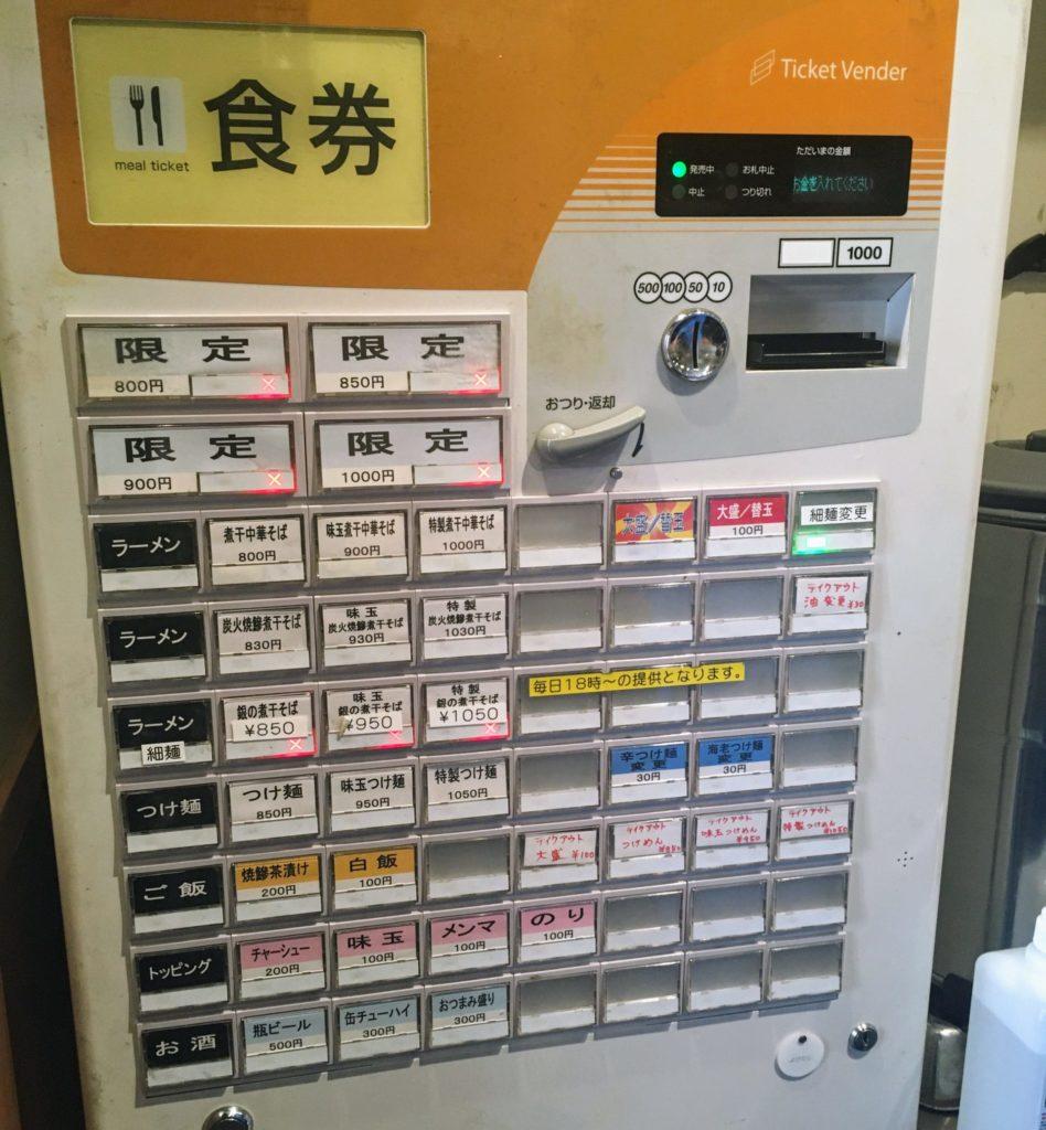 「煮干し中華そば 鈴蘭」の券売機の写真