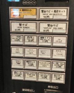 「crab台風。」の券売機の写真
