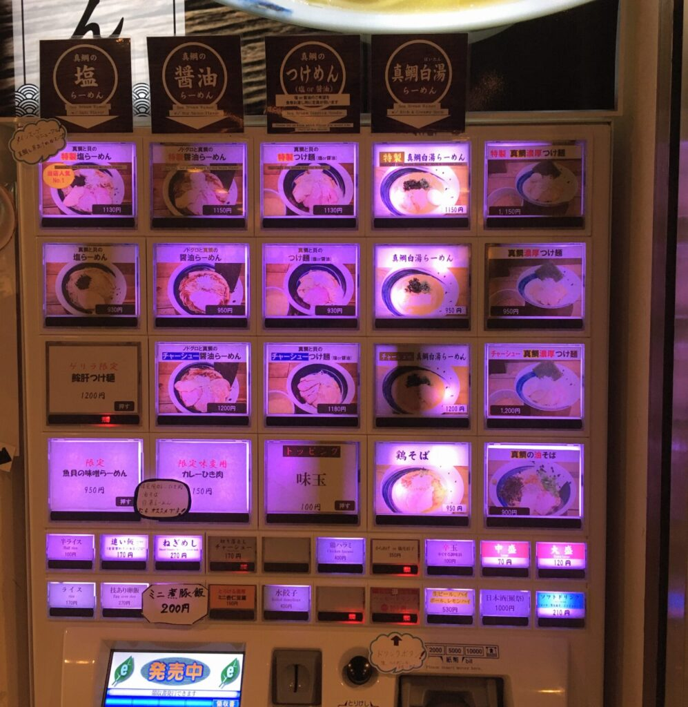「麺屋 翔 みなと」の券売機の写真