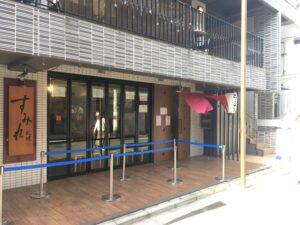 「すみれ 横浜店」の外観写真