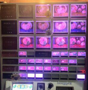 「焼きあご塩らー麺 たかはし 新宿本店」の券売機の写真