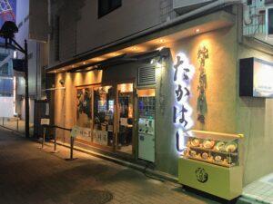 「焼きあご塩らー麺 たかはし 新宿本店」の外観写真