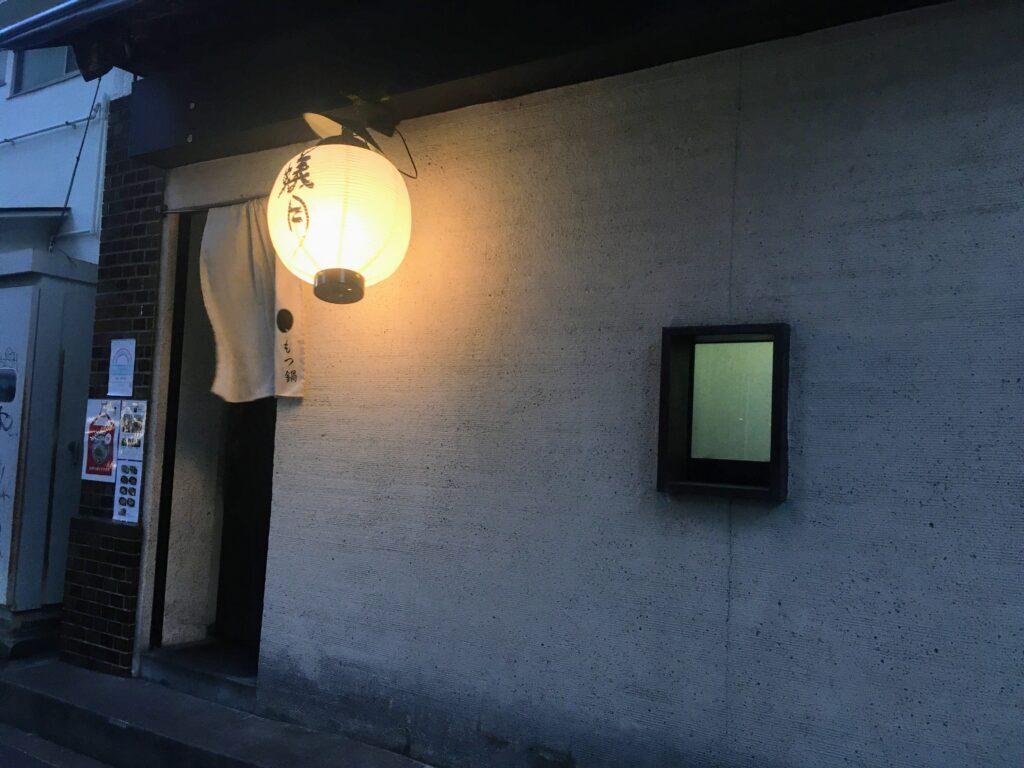 「蟻月 恵比寿店」の外観写真