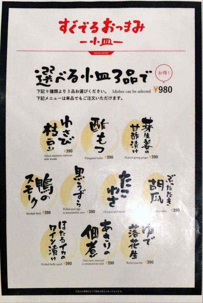 「蟻月 恵比寿店」のメニュー写真