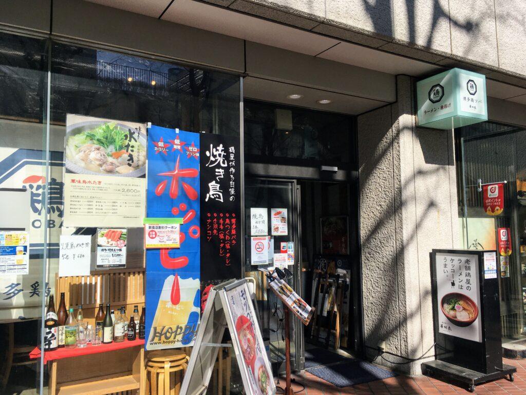 「博多鶏ソバ華味鳥新宿三井ビル店」の外観写真