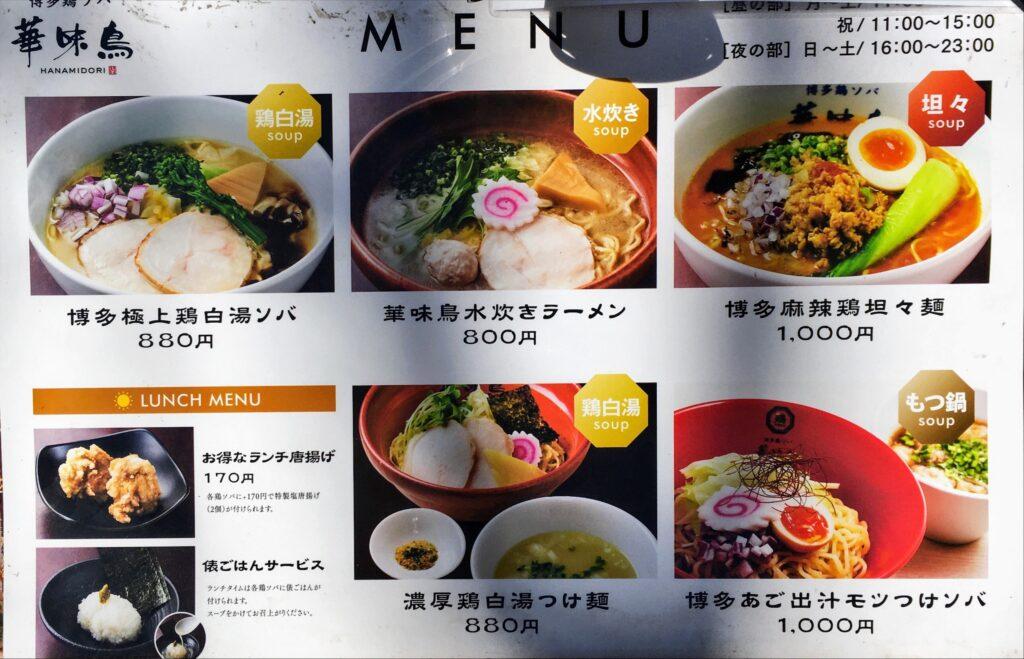 「博多鶏ソバ華味鳥新宿三井ビル店」のメニュー写真