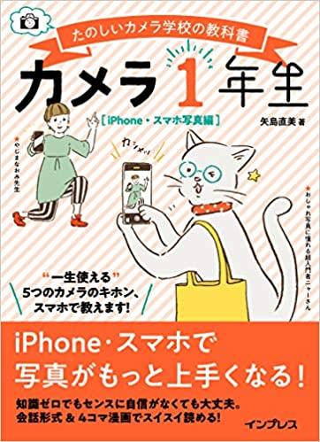 『カメラ1年生 iPhone・スマホ写真編』の表紙画像