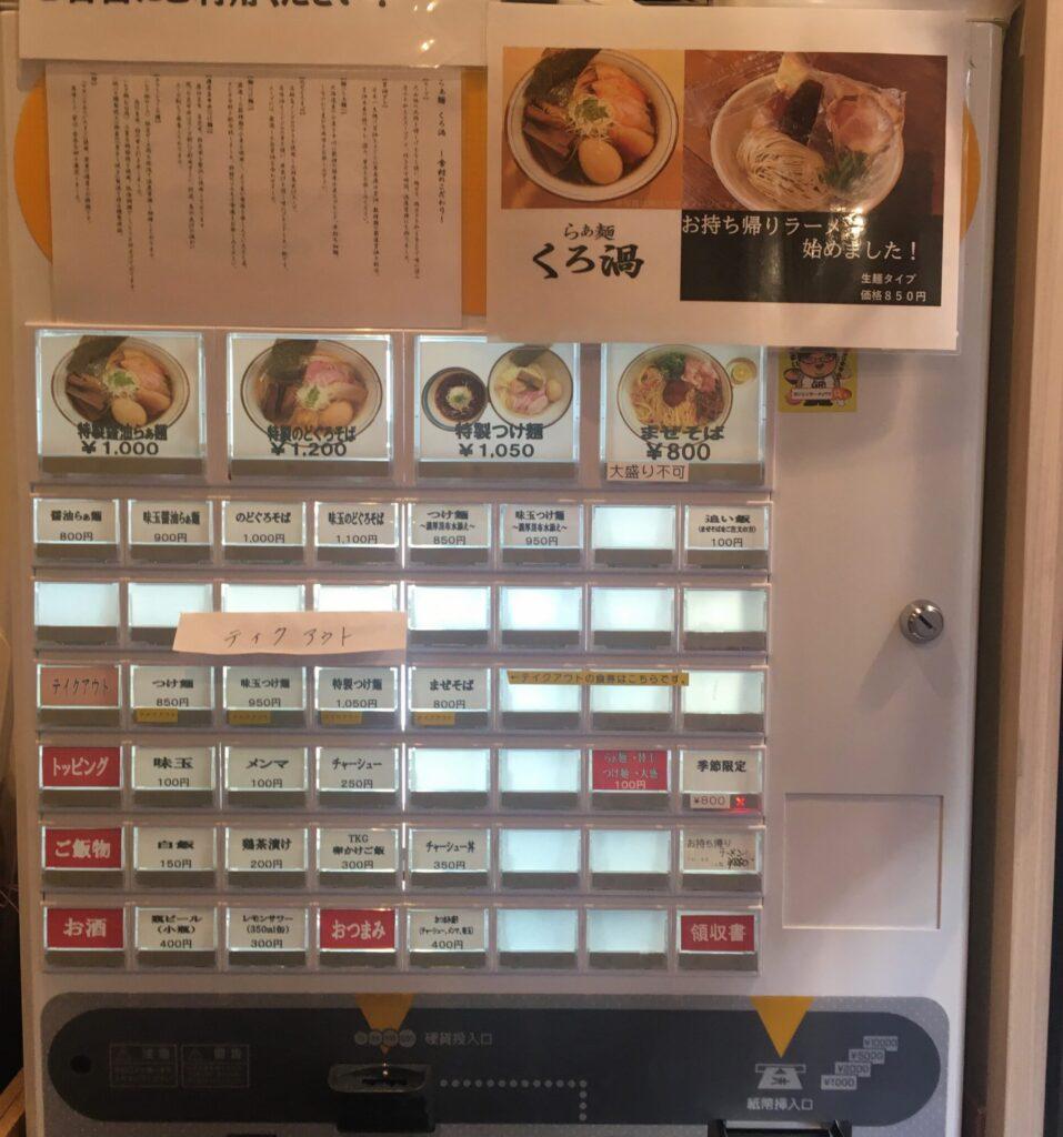 「らぁ麺 くろ渦」の券売機の写真