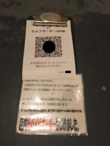 「BISTRO ひつじや 代々木本店」のモバイルオーダーの写真