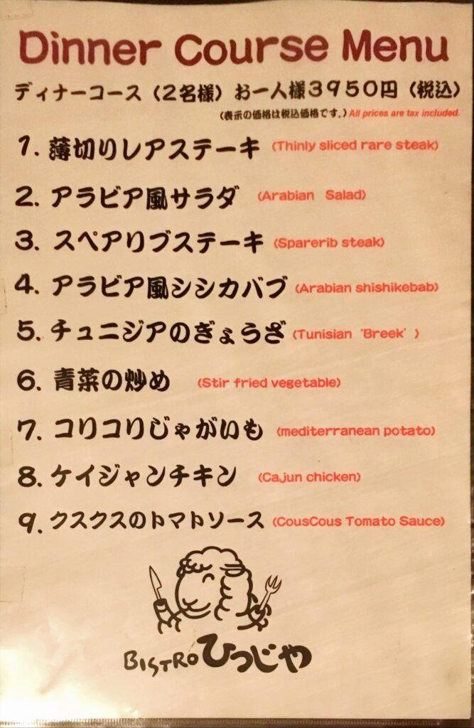 「BISTRO ひつじや 代々木本店」のコースメニューの写真