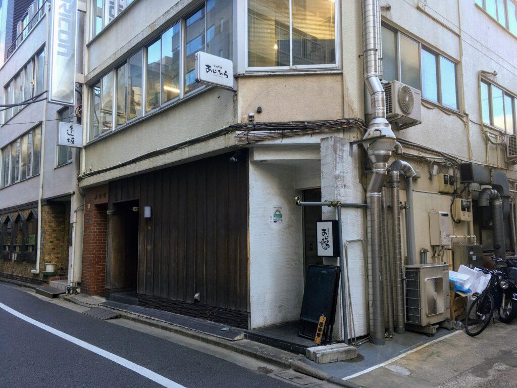 「あじひろ 新橋店」の外観写真