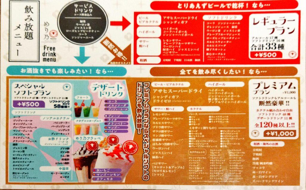 「めり乃 新宿店」のドリンクメニュー写真
