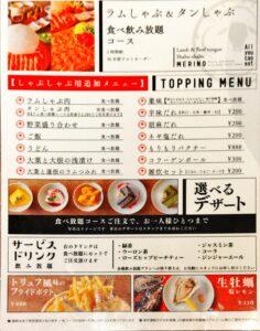 「めり乃 新宿店」のメニュー写真