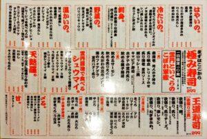 「鮨・酒・肴 杉玉 日吉」のフードメニューの写真