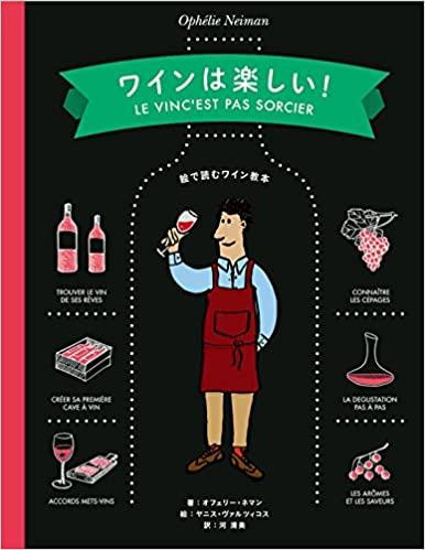 『ワインは楽しい!』の表紙画像