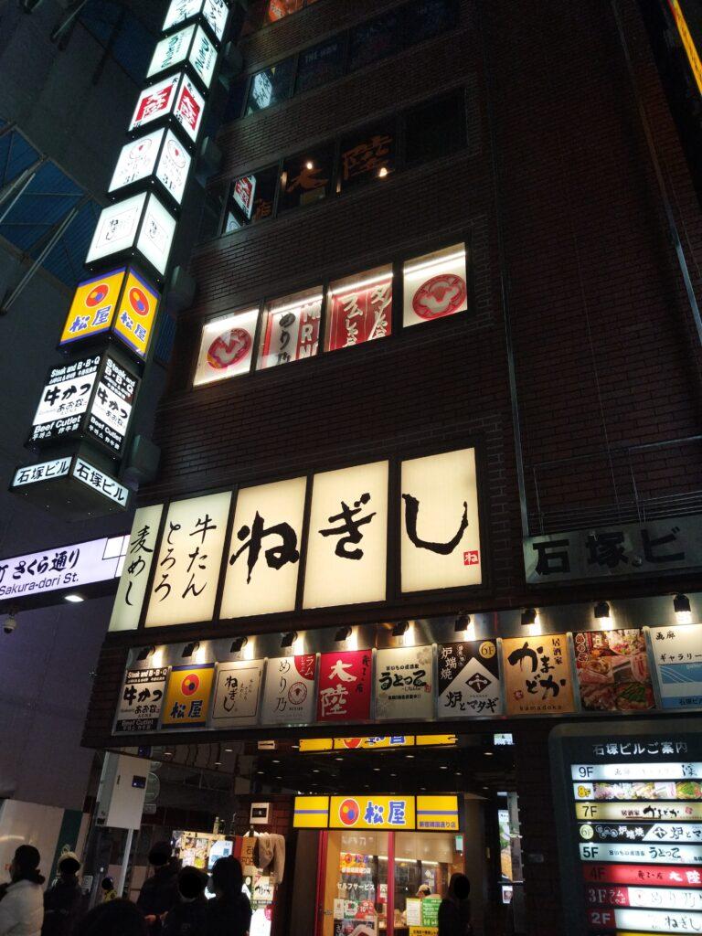 「めり乃 新宿店」の外観写真