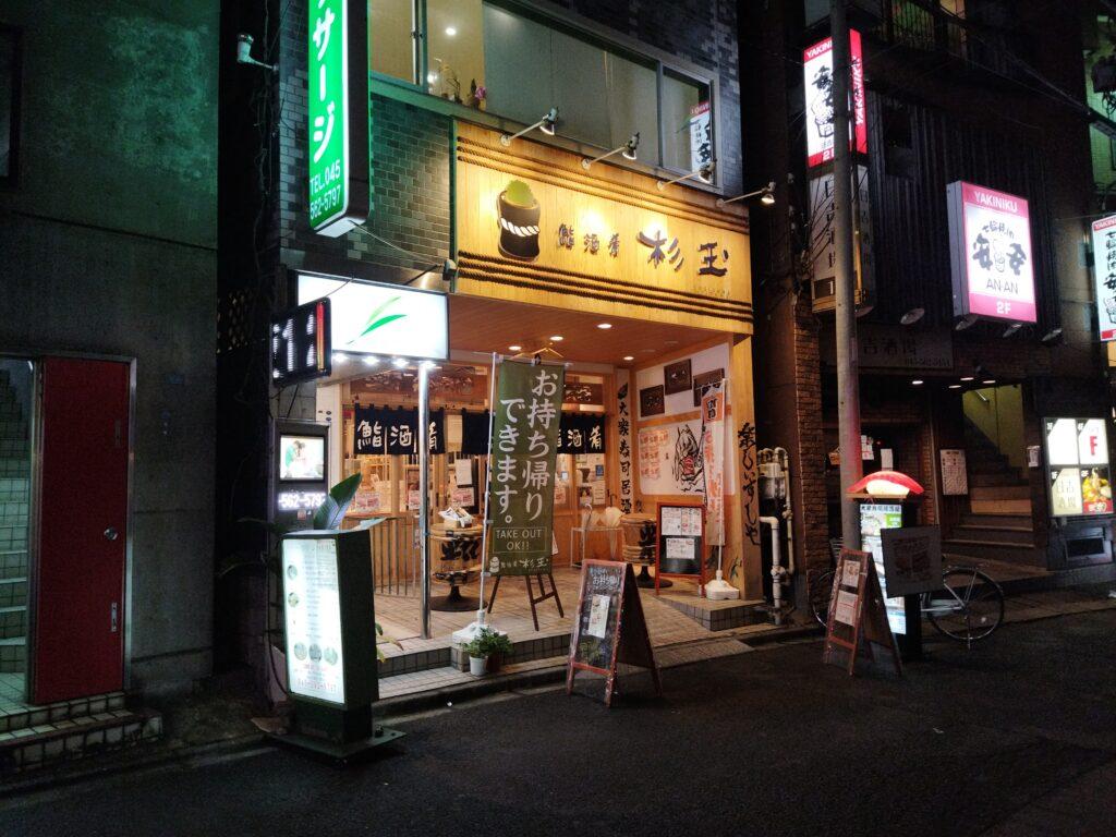 「鮨・酒・肴 杉玉 日吉」の外観写真