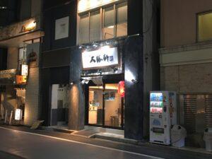 「滝野川大勝軒」の外観写真