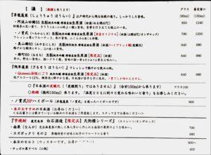 「丿貫 福富町本店」のドリンクメニューの写真