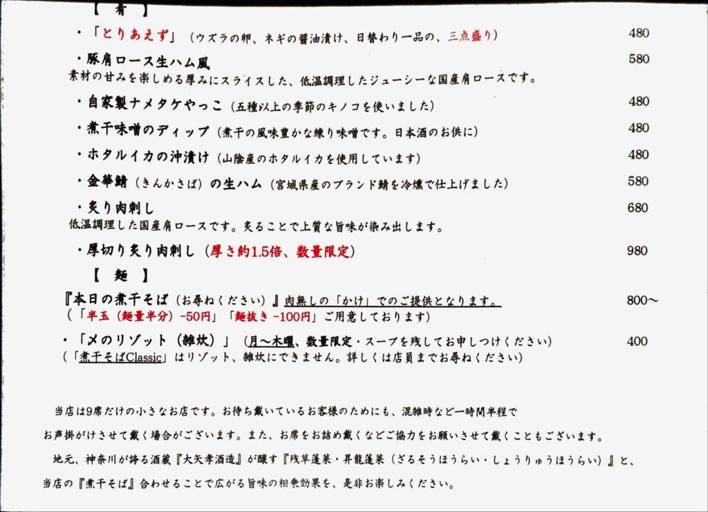 「丿貫 福富町本店」のフードメニューの写真