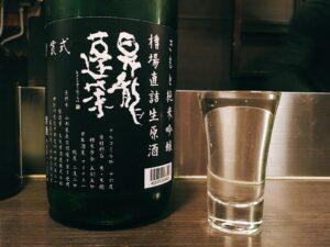 「昇龍蓬莱 丿貫式」の写真