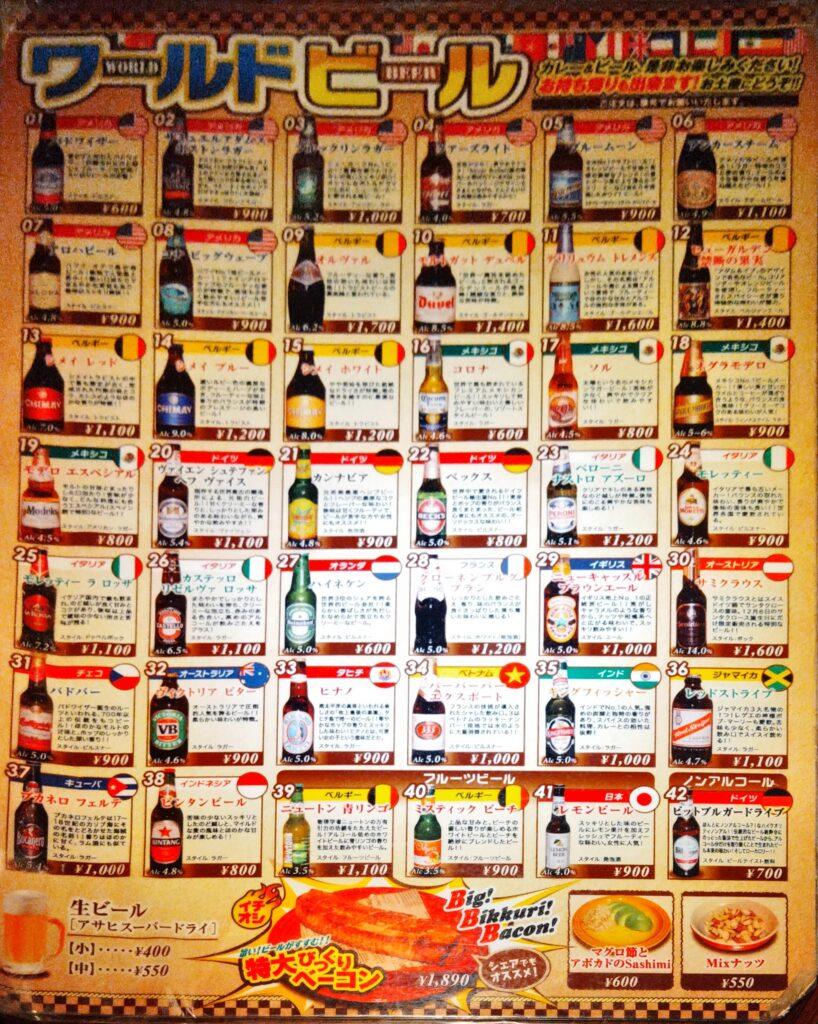 「べいらっきょ」の世界のビールメニューの写真