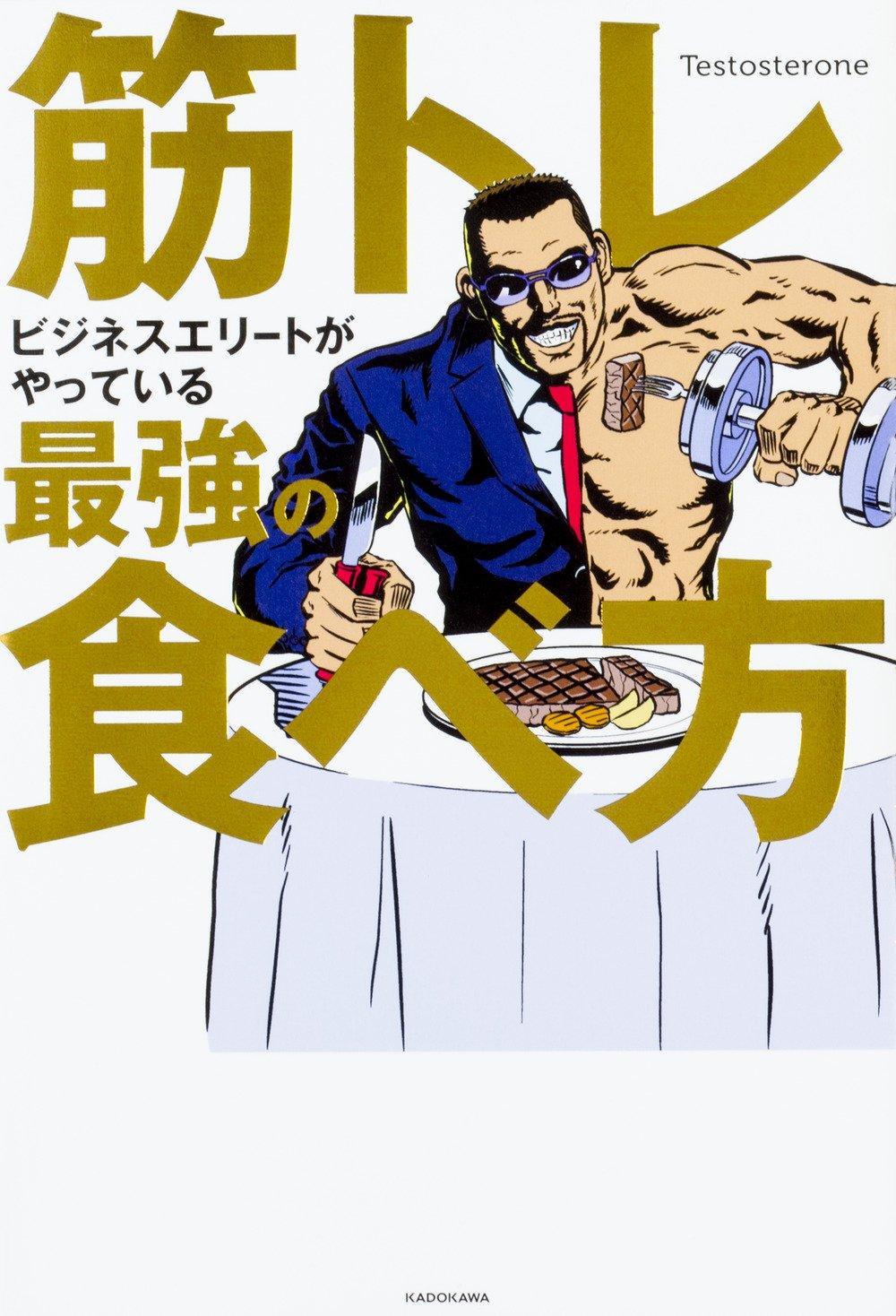 『筋トレビジネスエリートがやっている最強の食べ方』の表紙画像