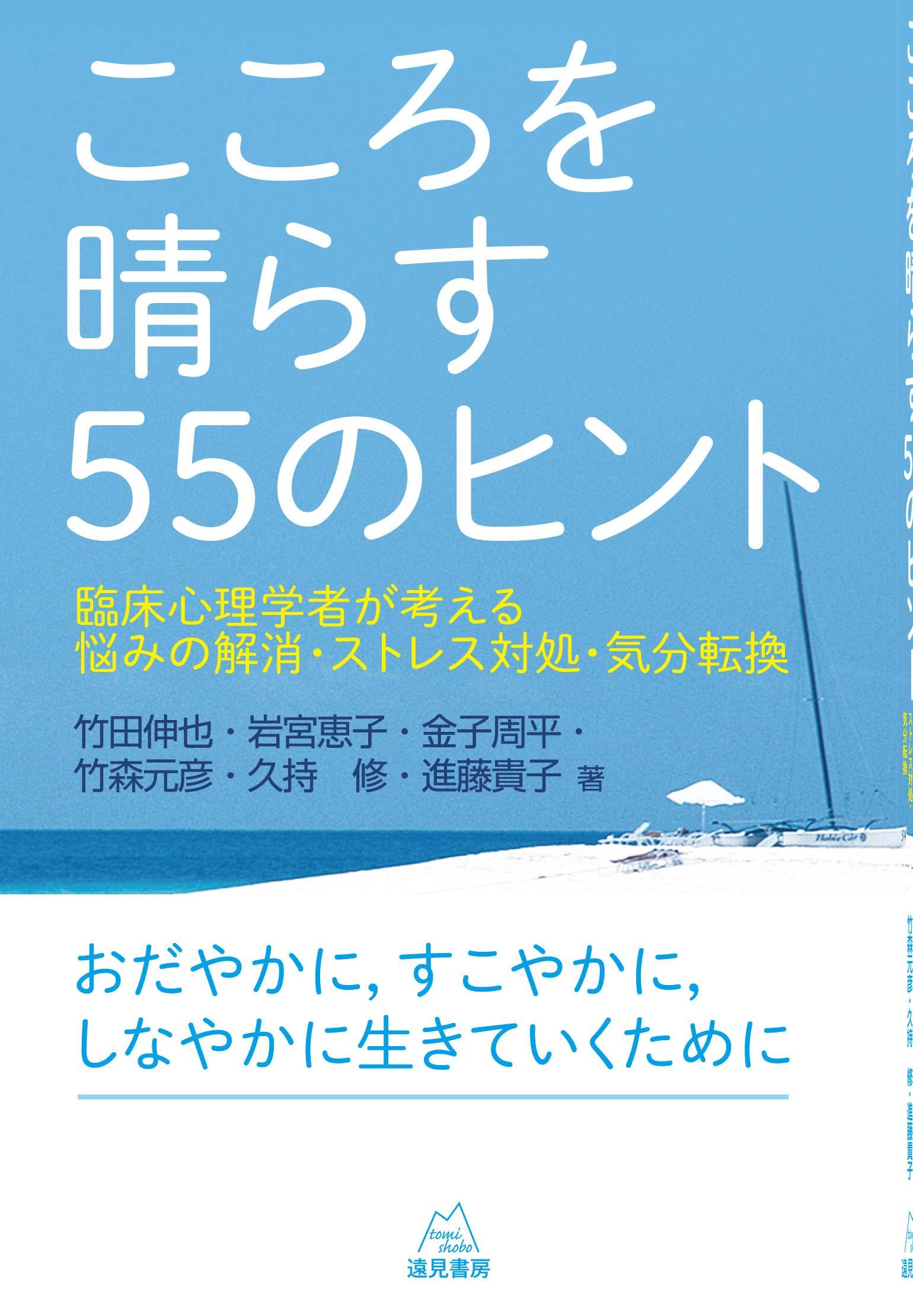 「こころを晴らす55のヒント」の表紙画像