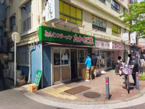 「たかさご家 関内店」の外観写真