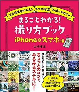 『まるごとわかる!撮り方ブック iPhone&スマホ編』の表紙画像