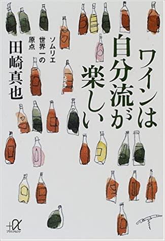 『ワインは自分流が楽しい』の表紙画像