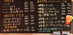 「はちくまカフェ 池袋店」のドリンクメニューの写真