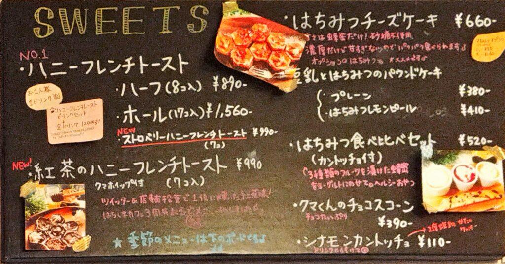 「はちくまカフェ 池袋店」のフードメニューの写真